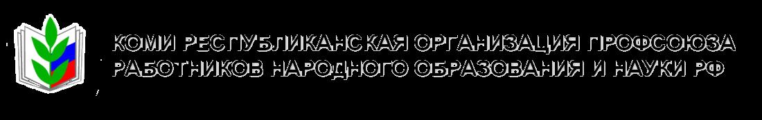 Коми республиканская организация Профсоюза работников народного образования и науки РФ